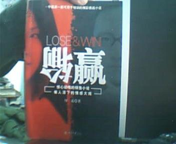 输赢 ---中国第一部可用于培训的精彩商战文学、惊心动魄的销售小说、催人泪下的情感大戏