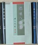 陈明玉吟稿(赵朴初题签)