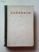 马克思恩格斯选集  第46卷