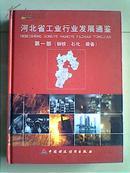 河北省工业行业发展通鉴 第一部(钢铁、石化、装备) 品如图