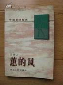 中国新诗经典·蕙的风 96年1版1印 包邮挂