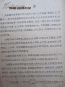 应用力学一册【民国书】 +783  缺封面。余8品弱