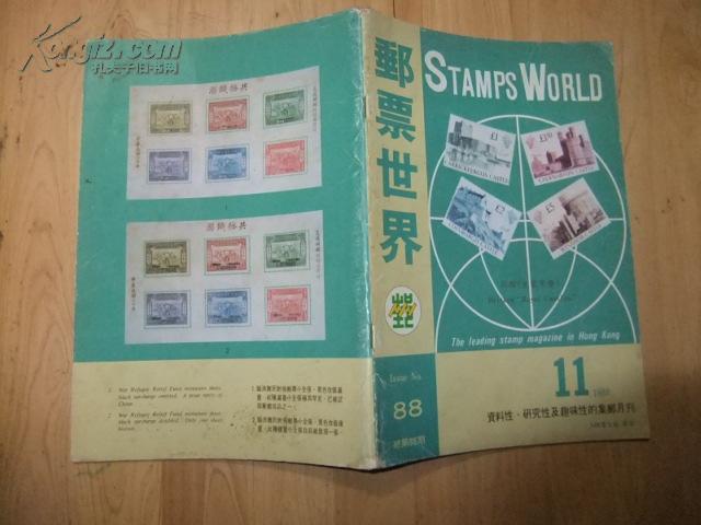 邮票世界 1988年第11期 总第88期