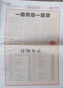 石油大学报创刊50周年特刊2004年9月26日、第29期、总第1100期