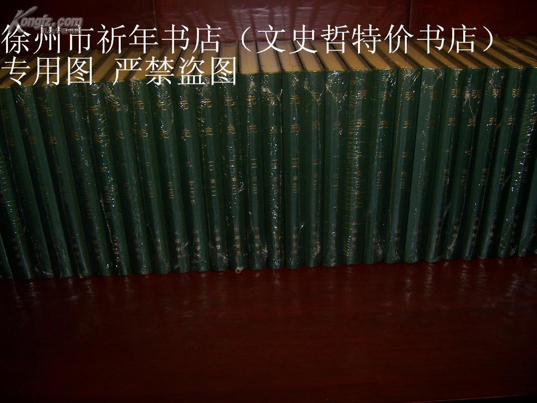 二十四史(点校本 繁体竖排 精装 全241册 )原箱六箱每本都带塑封
