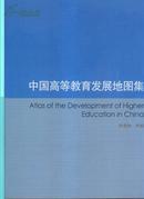 中国高等教育发展地图集 《精装 大8开 包邮挂》