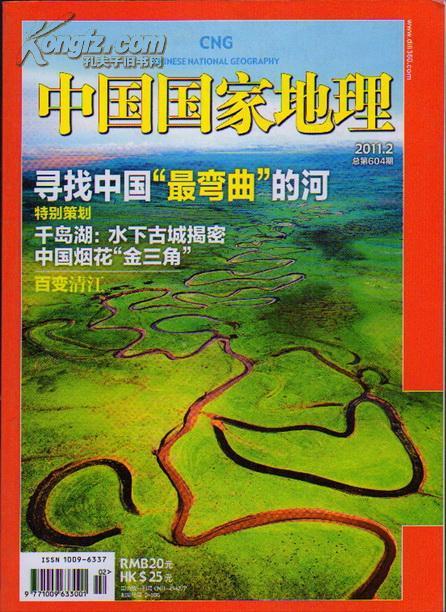 中国国家地理 2011-2