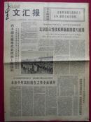 文汇报 1974年7月25日四版全【历史上的法家和进步思想家对秦始皇的评价】