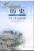 高中历史课本 人教版 选修1  历史上重大改革回眸 全新 正版