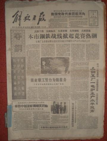 解放日报1960年9月(1-30日)全2开1日6版 中几尔国发表联合公报缔结友好条约等 详见描述