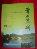 萧山茶研 (2012年09月总第9期)【茶文化书籍】