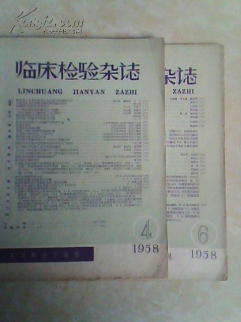 临床检验杂志(1958年 第4   6   期)2本合售