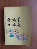 贝壳·珍珠·金子:中国民间情歌选