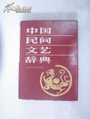 中国民间文艺辞典  (精装本)