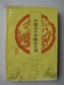 中国五千年秘史大观