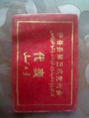 老证件;伊吾县笫五次党代会;代表证[塑料]