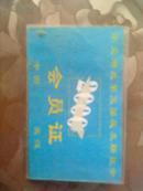 老证件;济空湖北笫五届战友联谊会;会员证