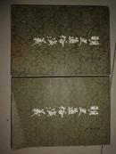 明史通俗演义(上下册全 1980年一版一印)