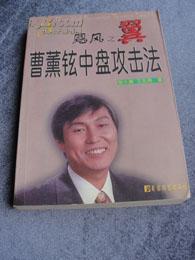 张大勇 王亮东著-飓风之翼《曹薰铉中盘攻击法》一版一印九五品-仅印4000册