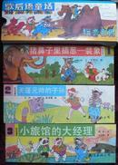 歇后语童话、谚语童话、谜语童话(三套齐全,每套7本共21册带盒)(长条异型彩色注音本)