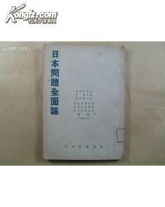 日本问题全面论 1948年初版