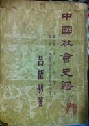 中国社会史纲(第一、二卷)增订本