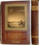 《圣经故事集》意大利指挥家托斯卡尼尼私人定制牛皮精装特制本插图本