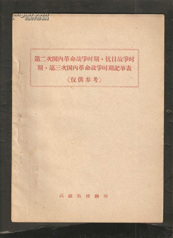 第二次国内革命战争时期、抗日战争时期、第三次国内革命战争时期记事表(仅供参考)