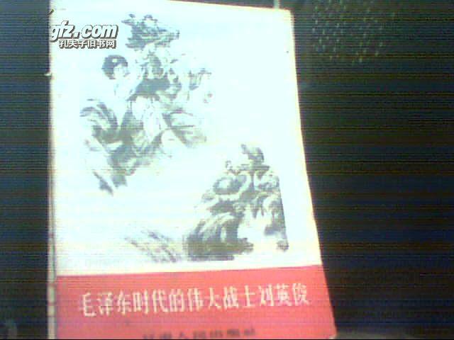 毛泽东时代的伟大战士刘英俊 (学习最高指示 执行最高指示 宣传最高指示 捍卫最高指示)