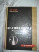 钟世镇临床解剖学图谱全集-胸心外科临床解剖学图谱·精装本·山东科学技术出版社·2006年一版一印·全新塑包