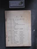 医书·详细内容见图无封底封面(油印本)(16007)