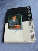 陈祖德 著《我和围棋》一版一印,非页有2-3页受潮有点水渍八五品
