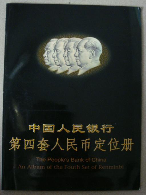 中国人民银行——第四套人民币定位册J