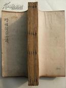 增补医宗必读存四卷:卷之二至五
