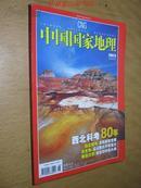 中国国家地理 2007年第8期