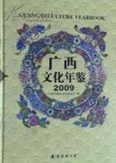 广西文化年鉴2009【原价168元现价50元让】