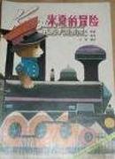 米夏的冒险(获国际安徒生奖图画故事丛书,波兰著名画家兹比格纽.律夫力基绘画,1988年一版一印)