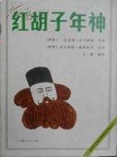 获国际安徒生奖图画故事丛书:红胡子年神(16开 88年初版)