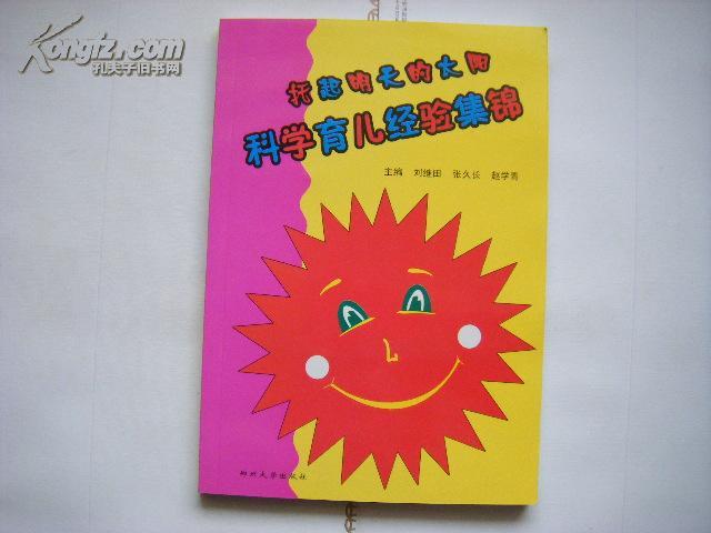 【※幼儿教育专著※】《托起明天的太阳---科学育儿经验集锦》