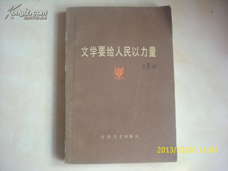 文学要给人民以力量(印数只有5100册)作者签名本