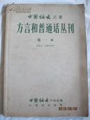 中国语文丛书 方言和普通话丛刊·第一本·1958年 中华书局·一版一印·好品相