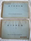 孟子语词汇编·横开排版·两册全·山东大学《汉语大词典》编写组济南分组 编印