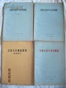 汉语方言学与方言调查附汉语方言与方言调查 词汇调查部分语音调查部分山东大学中文系 编印·油印本四册合售·