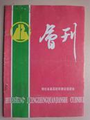 创刊号:湖北省基层政权建设促进会会刊(1994年第1期 总1期)