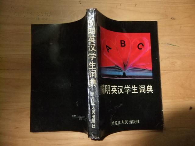 简明英汉学生词典