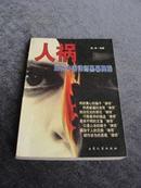 杨博编著《人祸---当代中国律师黑幕揭秘》塑封—版—印九五品