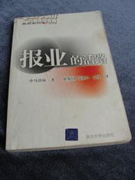 [日]中马清福著《报业的活路》—版—印九五品,仅印4000册