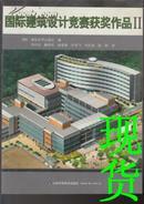 国际建筑设计竞赛获奖作品II
