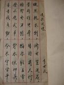 陈隆    手抄 书法残本一册。