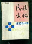 民族文化1985年(1、2、3、4、5、6期)合订本